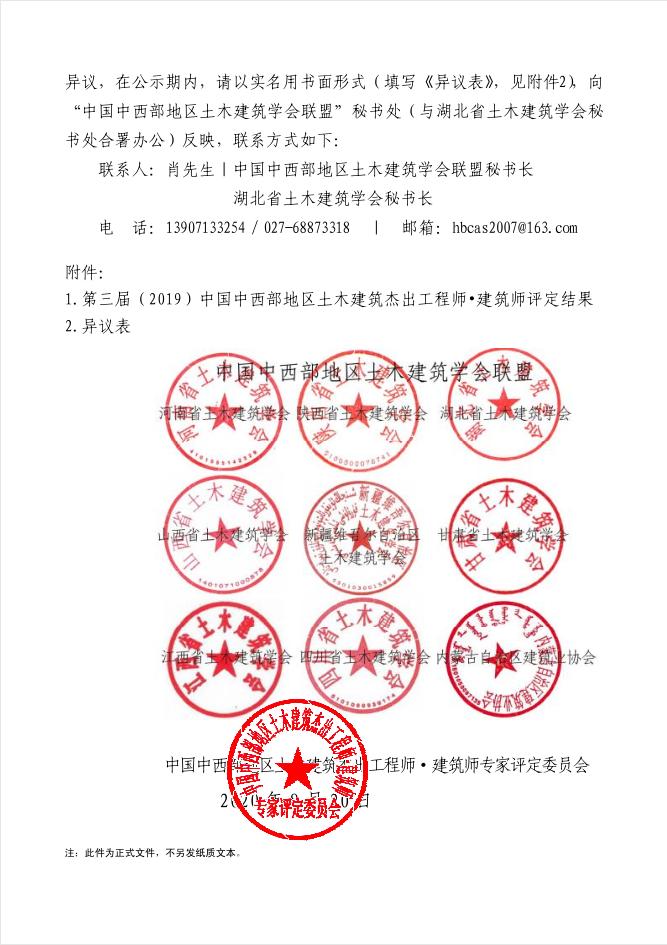 QQ图片20200820171450